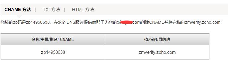 zoho企业邮箱 6
