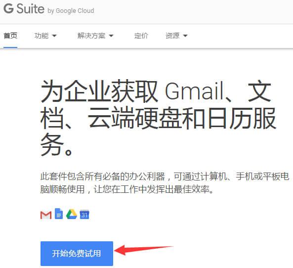 Google企业邮箱申请 1