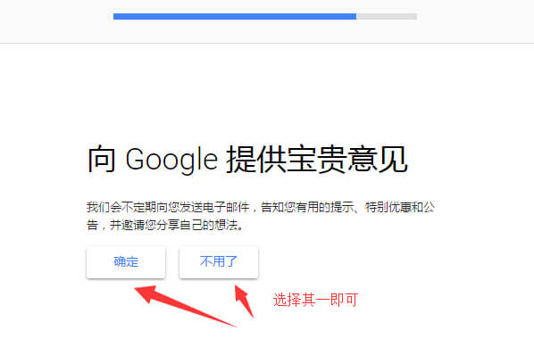 Google企业邮箱申请 11