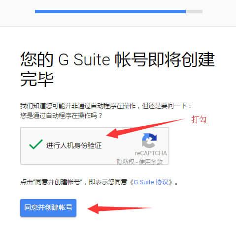 Google企业邮箱申请 12