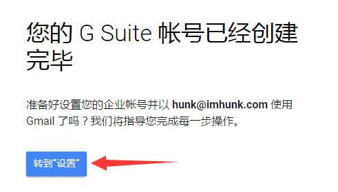 Google企业邮箱申请 13