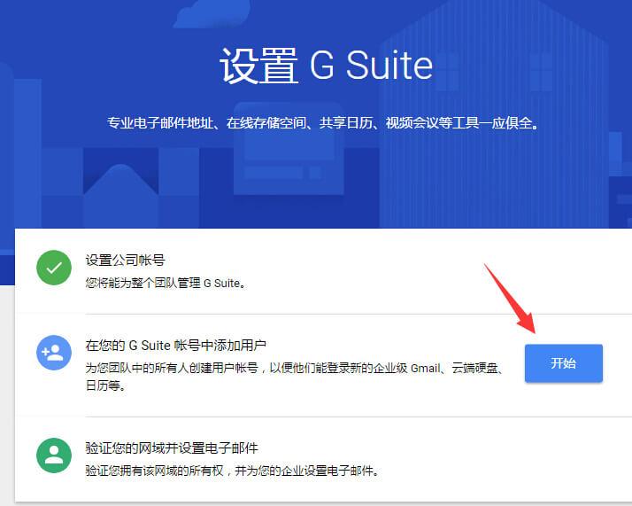 Google企业邮箱申请 14