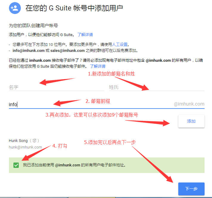 Google企业邮箱申请 15