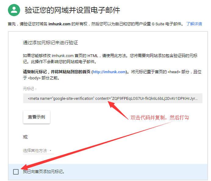 Google企业邮箱申请 16