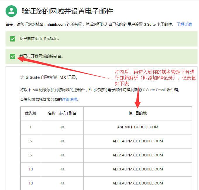 Google企业邮箱申请 18