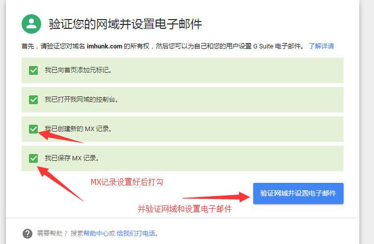 Google企业邮箱申请 19