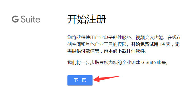 Google企业邮箱申请 2