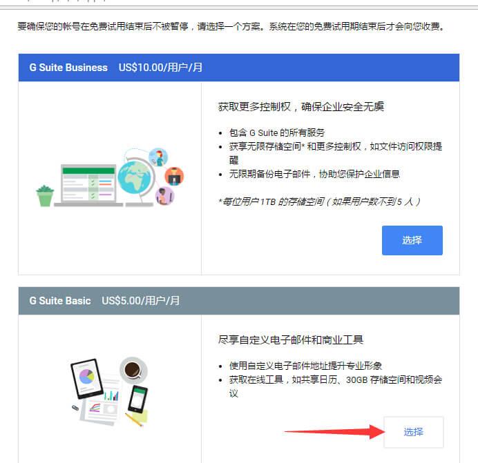 google企业邮箱申请 21