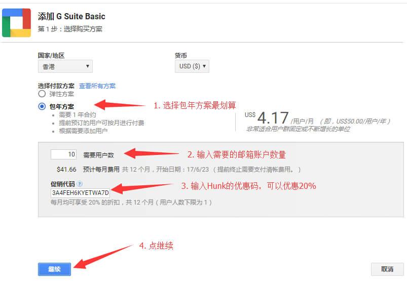 google企业邮箱申请 22