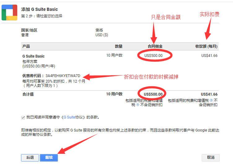 google企业邮箱申请 23