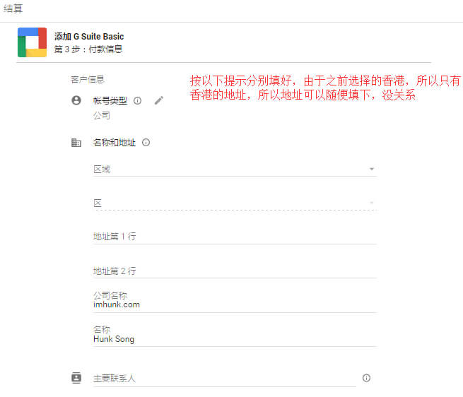 google企业邮箱申请 24