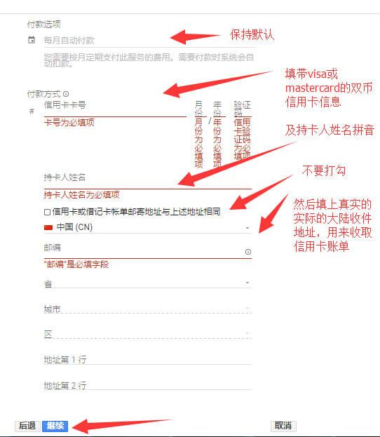 google企业邮箱申请 26