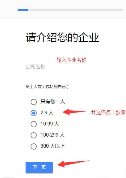 Google企业邮箱申请 3