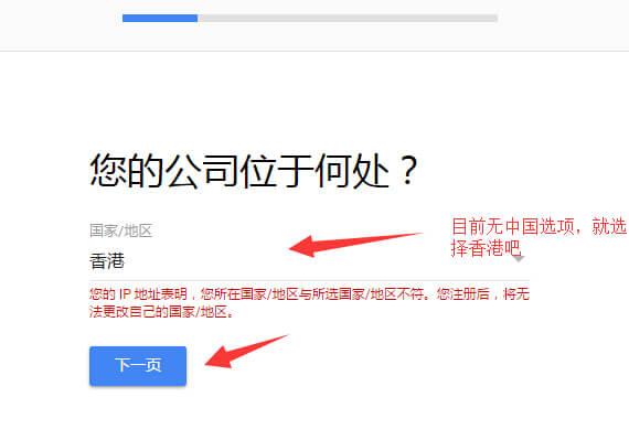 Google企业邮箱申请 4