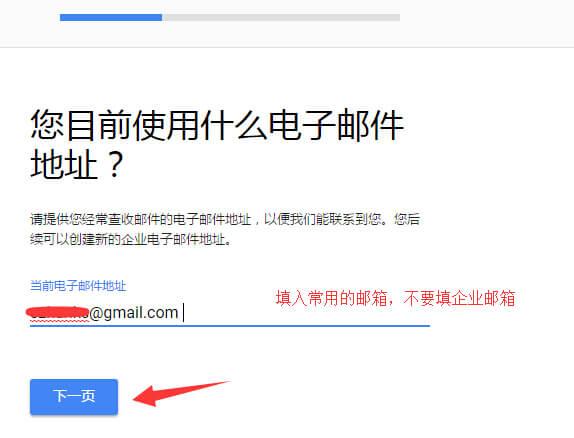 Google企业邮箱申请 5