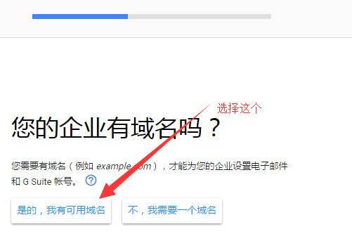 Google企业邮箱申请 6