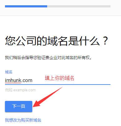 Google企业邮箱申请 7