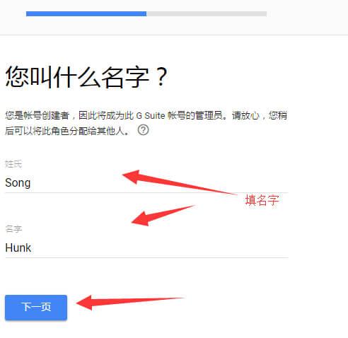 Google企业邮箱申请 8