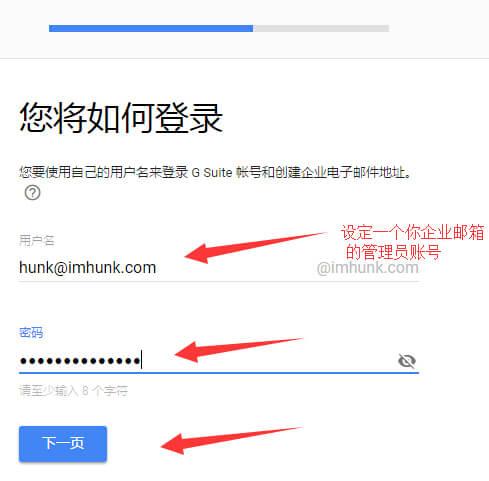 Google企业邮箱申请 9