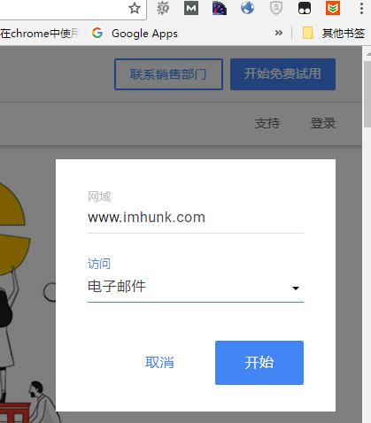 google企业邮箱试用 1