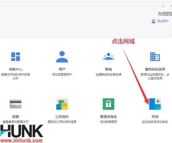 Google G suite如何添加或删除多个域名 1