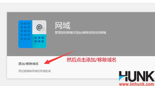 Google G suite如何添加或删除多个域名 2
