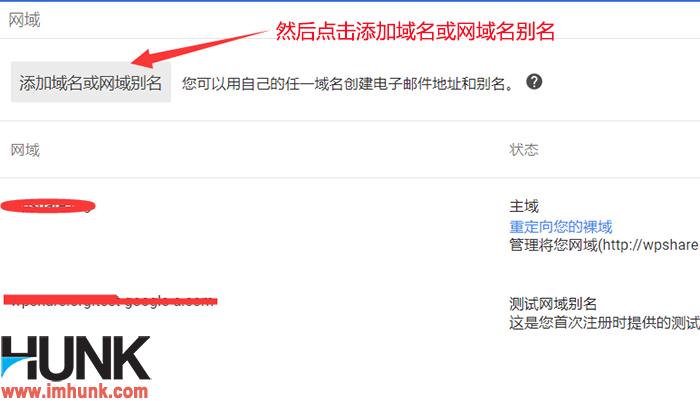 Google G suite如何添加或删除多个域名 3