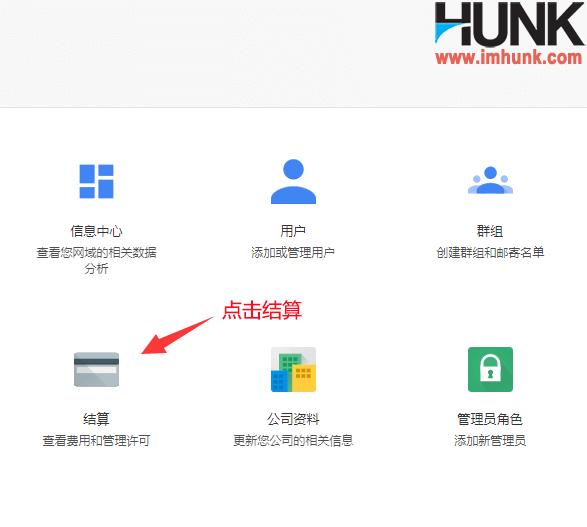 Google G suite如何添加多个信用卡 1