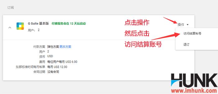 Google G suite如何添加多个信用卡 2