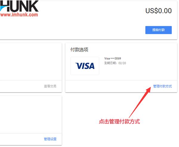 Google G suite如何添加多个信用卡 3