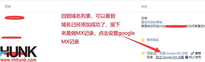 Google G suite如何添加或删除多个域名 7