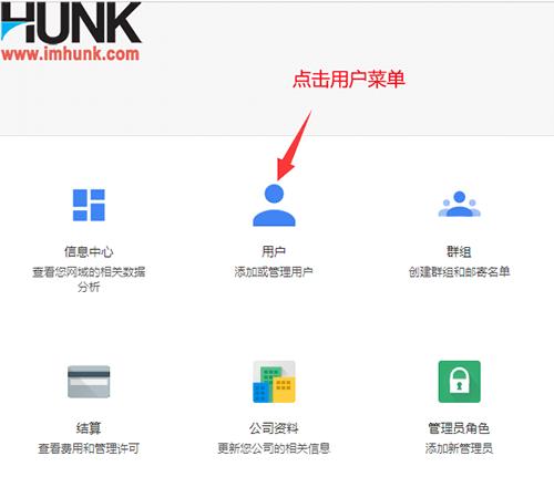 Google企业邮箱如何增加邮箱账号 1