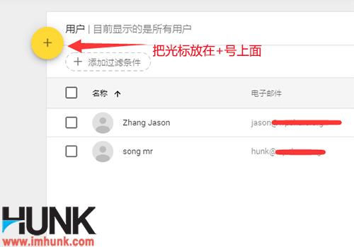 Google企业邮箱如何增加邮箱账号 2