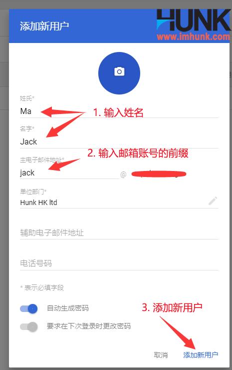 Google企业邮箱如何增加邮箱账号 3