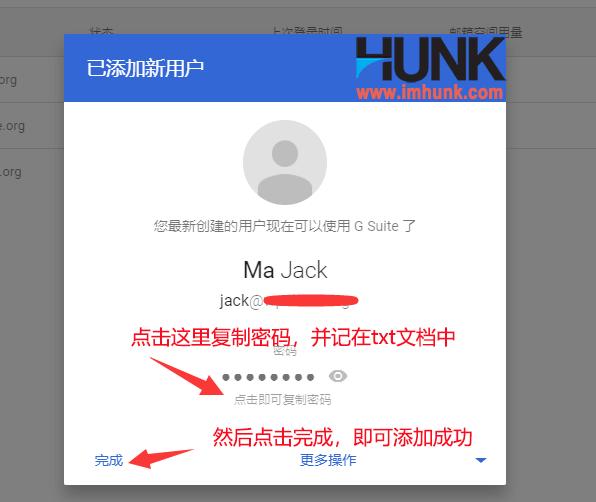 Google企业邮箱如何增加邮箱账号 4