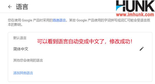 如何修改Google企业邮箱管理后台页面为中文 4