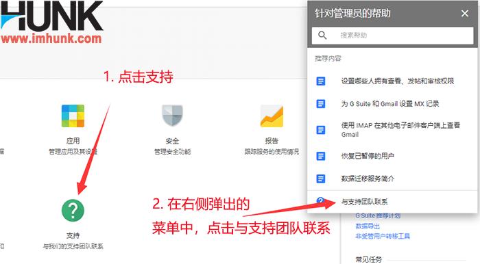 如何向Google g suite客服寻找帮助 1