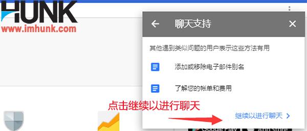 如何向Google g suite客服寻找帮助 4