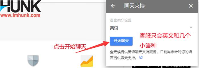 如何向Google g suite客服寻找帮助 5