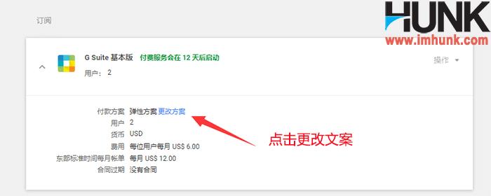 Google G suite修改付款方案 1