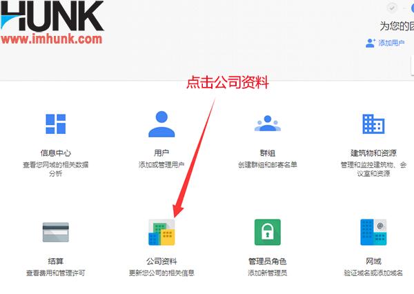 自定义google企业邮箱个性登录链接 1