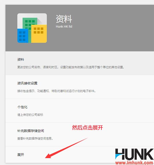 自定义google企业邮箱个性登录链接 2