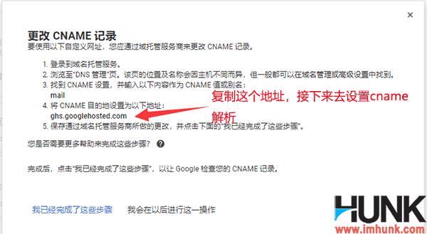 自定义google企业邮箱个性登录链接 5