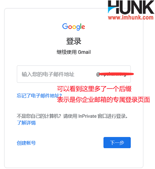 自定义google企业邮箱个性登录链接 8