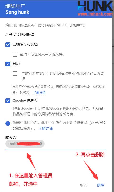 Google企业邮箱如何删除邮箱账号 2