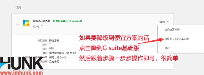 Google g suite 服务降级