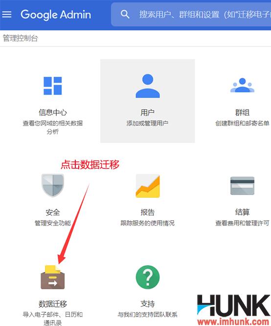 如何将企业邮箱的邮件转移到google企业邮箱 1