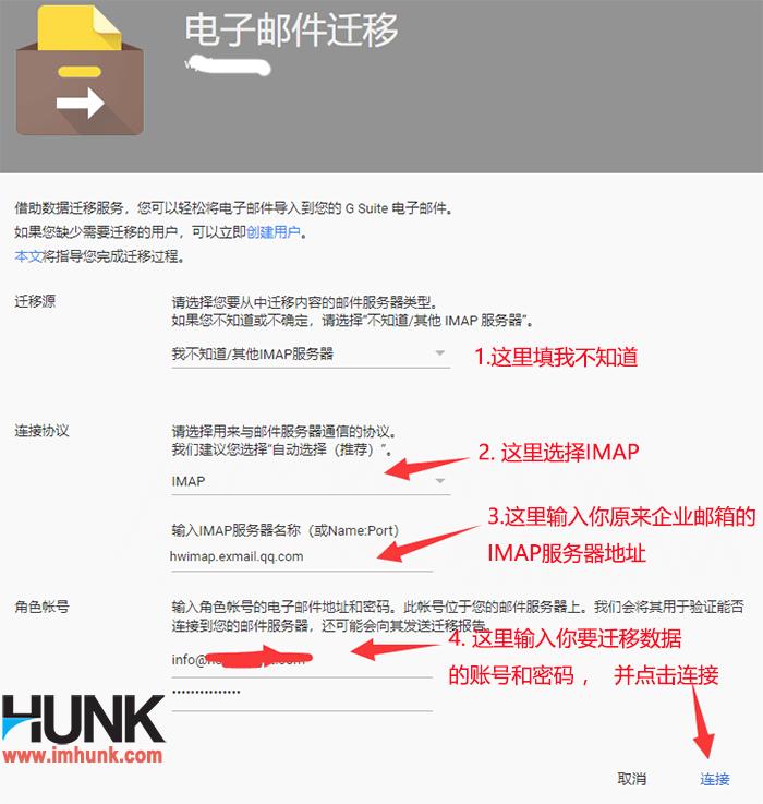 如何将企业邮箱的邮件转移到google企业邮箱 4