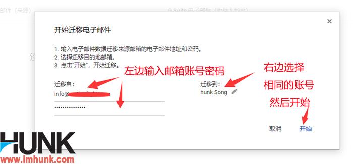 如何将企业邮箱的邮件转移到google企业邮箱 7