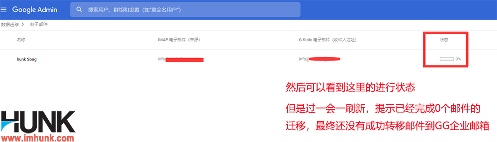如何将企业邮箱的邮件转移到google企业邮箱 9